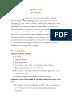 ΕΛΠ 21 - ELP21 Σημειώσεις - Περιλήψεις Κεφάλαιο Κεφάλαιο Α8