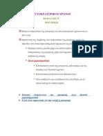ΕΛΠ21 (ELP21) Κεφάλαιο Β9