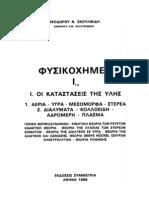 0-exofyllo