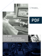 ACE3000 User Guide Rus