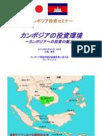 カンボジアの投資環境~カンボジアへの投資の魅力~(2010.06.16)