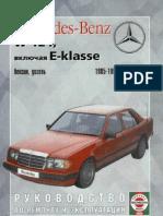 Мануал Mercedes_W124_Eklasse_1985_95