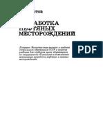 Желтов Разработка нефтяных месторождений