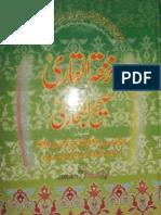 Nuzhatul  Qari   J03