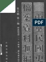 民国档案史料汇编 第五辑 第二编 财政经济(一)(1937-1945)