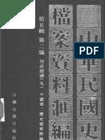 民国档案史料汇编 第五辑 第二编 财政经济(九)(1937-1945)
