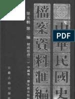 民国档案史料汇编 第五辑 第二编 财政经济(二)(1937-1945)