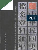 民国档案史料汇编 第五辑 第二编 财政经济(十)(1937-1945)