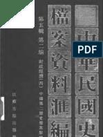 民国档案史料汇编 第五辑 第二编 财政经济(四)(1937-1945)