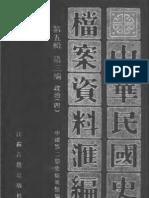 民国档案史料汇编 第五辑 第三编 政治(1945-1949)(四)