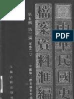 民国档案史料汇编 第五辑 第三编 军事(二)(剿匪戡亂戰爭期間的國軍檔案)