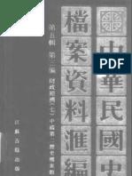 民国档案史料汇编 第五辑 第三编 财政经济(七)(1945-1949)