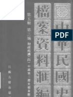 民国档案史料汇编 第五辑 第三编 财政经济(四)(1945-1949)