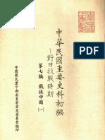 中華民國重要史料初編——對日抗戰時期  第七编 戰后中國 (1) 蘇俄侵掠東北、蘇俄侵略外蒙新疆與我國對對蘇俄的控訴