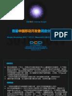 首届中国移动开发者调查分析报告DCCI