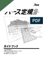 Too Corp Tool Manual
