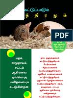 Vedaneri-Chithirai-Part-III