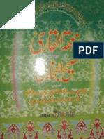 Nuzhatul Qari   J05