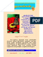 Vedaneri-Chithirai-Part-IV