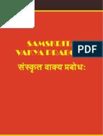 Sanskrita Vakya Prabodh - Swami Dayanand