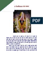 Tara Mantra Evam Tantra Sadhana in Hindi Pdf