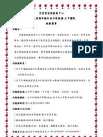 信望愛大甲051911_服務簡章