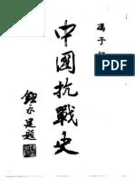 0767 中国抗战史(冯子超着)