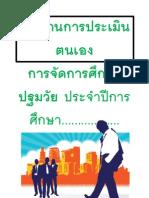 รายงานการประเมินตนเอง   การจัดการศึกษาปฐมวัย (ดร.) update