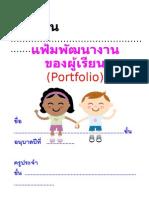 แฟ้มพัฒนางานของผู้เรียน (potrfolio)