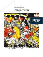 Udaljcov -Istorija Srednjeg Veka I