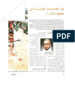 Role of Engineering Design to Control Corrosion (Arabic)