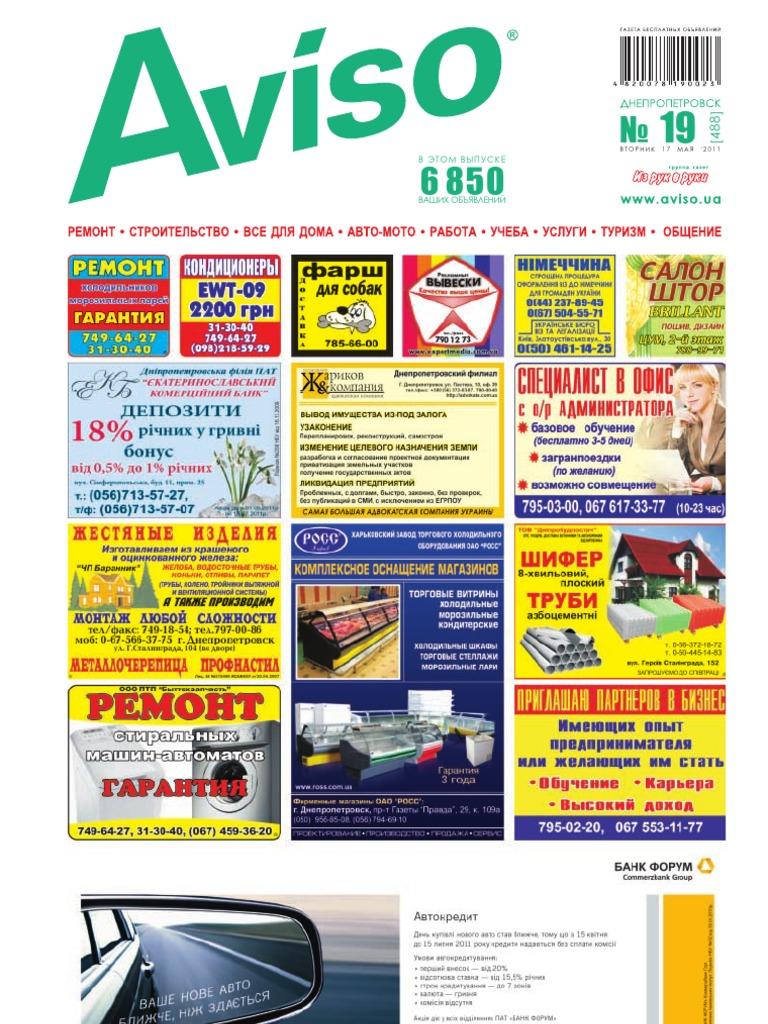 8dfca491 Aviso (DN) - Part 2 - 19 /488/