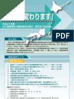 b1c05e9d4919 新入管法に関するリーフレット(簡略)