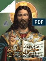 حضور المسيح