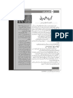 Sampling for Soil and Water (Urdu)