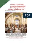 Ιστορία της Τεχνολογίας - Αναγέννηση και Διαφωτισμός (Πολιτικό Καφενείο)