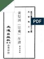 0782 黄梨洲(宗羲)年谱