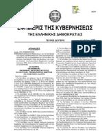 Αριθμ. Η.Π. 37338/1807/Ε.103 Καθορισμός μέτρων και διαδικασιών για τη διατήρηση της άγριας ορνιθοπανίδας και των οικοτόπων/ενδι− αιτημάτων της, σε συμμόρφωση με τις διατάξεις της Οδηγίας 79/409/ΕΟΚ, «Περί διατηρήσεως των άγρι− ων πτηνών», του Ευρωπαϊκού Συμβουλίου της 2ας Απριλίου 1979, όπως κωδικοποιήθηκε με την