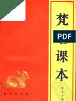 梵语课本 罗世方编