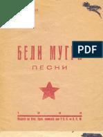 Белимугри-Кочо-Рацин реткоиздание од 1945