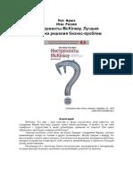 Итан Расиел, Пол Фрига - Инструменты McKinsey. Лучшая практика решения бизнес-проблем