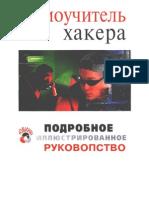 Самоучитель хакера подробное иилюстрированное руководство