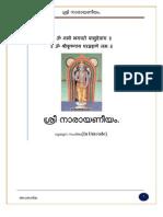 Narayaneeyam with Malayalam Translation