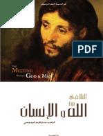 التلاقى بين الله و الانسان- الراهب سارافيم البرموسى