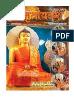 Amritopadesh Magazine [2009 December issue]