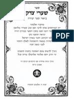 Sefer Shaarei Tzedek ve Sulam HaAliya