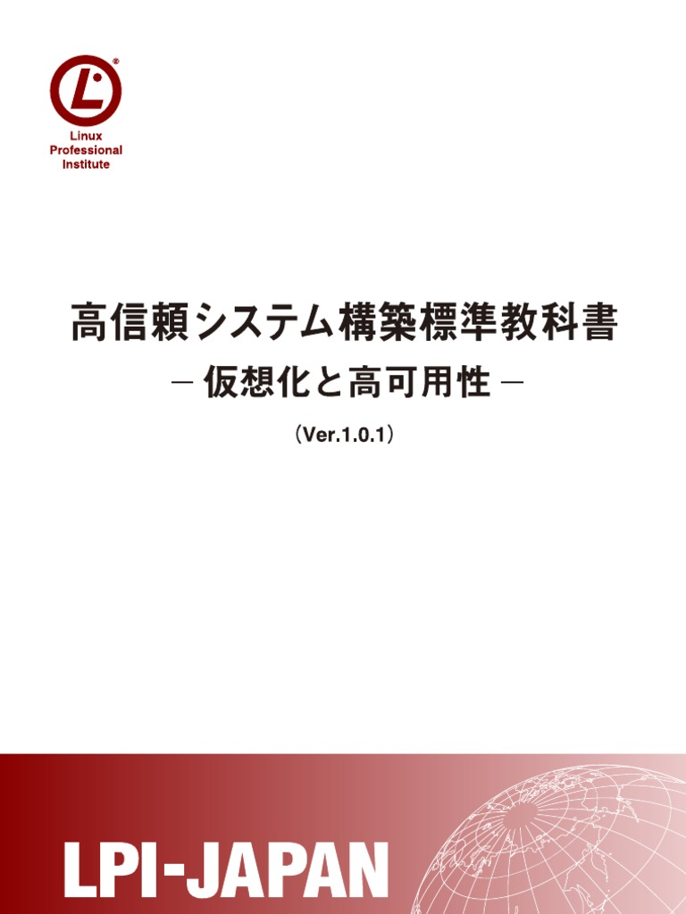 Linux 標準 教科書