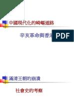 辛亥革命與香港20110520