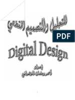كتاب التحليل والتصميم المنطقي