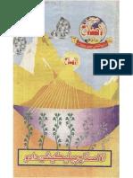 Al-Islah Sindhi shumaro 07 - June 2001
